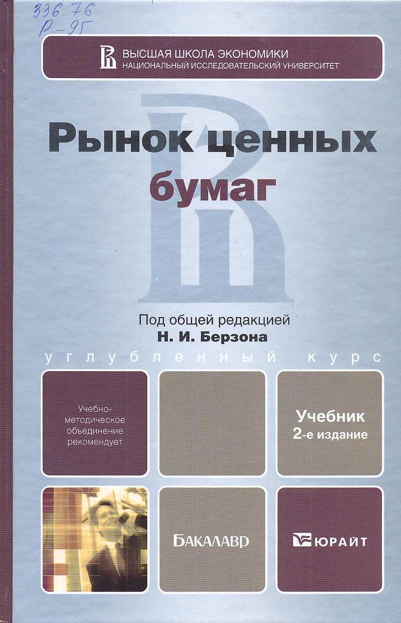 Учебник Рынок Ценных Бумаг 2010 - ticketschat