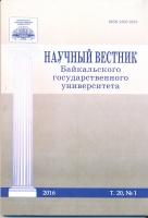 Презентация журнала «Научный вестник БГУ»