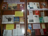 Книжная выставка «100 лет Октябрьской революции 1917 года»