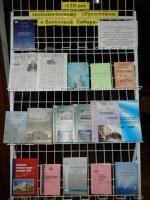 «110 лет экономическому образованию в Восточной Сибири»