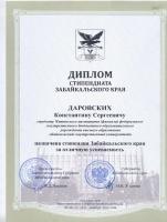 Студент ЧИ БГУ стал стипендиатом Забайкальского края