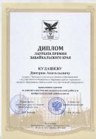 Студент ЧИ БГУ стал лауреатом краевой премии