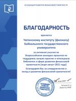 Получена «Благодарность» за участие во Всероссийском конкурсе проектов