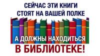 Декада возвращенной книги в библиотеке Читинского института БГУ