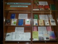 Книжная выставка «Наука и образование:  тенденции развития»