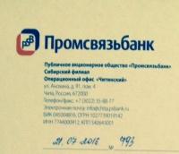 Руководство Промсвязьбанка выразило благодарность за отличную подготовку выпускников