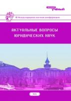 Статью студентки ЮФ опубликовали в материалах Международной конференции, размещенных в РИНЦ