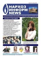 Очередной номер газеты «Нархоз Информ News» выйдет в понедельник
