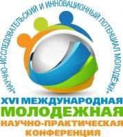 Очередная Международная молодежная научно-практическая конференция состоится 29-30 октября.
