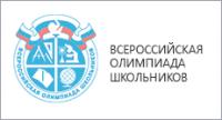 Результаты регионального этапа Всероссийской олимпиады школьников по Праву