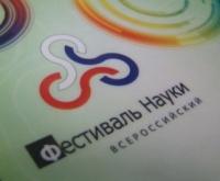 Фестиваль науки в Забайкальском крае пройдет в сентябре