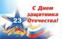 Поздравление ректора БГУ с 23 февраля