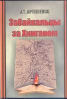 Презентация книги И.Т. Артёменко «Забайкальцы за Хинганом»