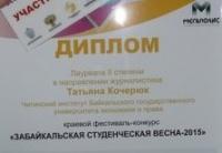 Журналисты газеты «Нархоз-Информ-News» заняли 2 и 3 места в «Студвесне-2015»