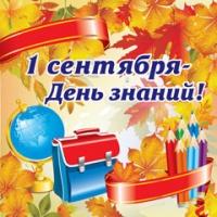 Поздравление директора ЧИ БГУ профессора Т.Д. Макаренко с Днем знаний