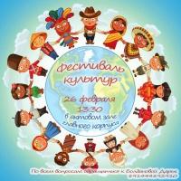 «Фестиваль культур» состоится 26 февраля и представит 8 национальностей
