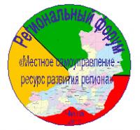 Региональный форум «Местное самоуправление – ресурс развития региона» стартовал 22 апреля в ЧИ БГУ