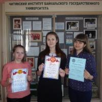 Команда ЧИ БГУ заняла 1 и 3 место в городской межвузовской олимпиаде по русскому языку