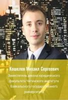 Заместитель декана ЮФ ЧИ БГУ выступил экспертом на Международном форуме