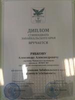 Студенты ЮФ ЧИ БГУ стали лауреатами премии Губернатора Забайкальского края