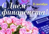 Поздравляем с Днем финансиста России преподавателей и студентов Читинского института БГУ и Колледжа!