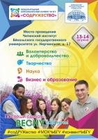 До открытия на базе ЧИ БГУ Международного образовательного конвента «Содружество» осталось 10 дней