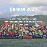Международный лагерь «БАЙКАЛ-2020» приглашает студентов провести незабываемую неделю