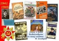 Библиотека ЧИ БГУ к Празднику Победы: «Я читаю книги о войне, а ты?»