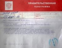 Благодарность губернатора Забайкальского края