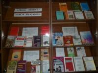 Книжная выставка «День знаний - шаг в будущее»