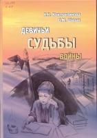 Виртуальная книжная выставка «Наш край не обошла война»