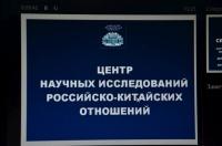 Торжественная презентация Центра научных исследований российско-китайских отношений