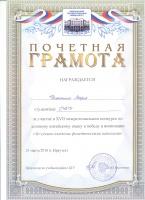 Мария Никитина победила в номинации «За лучшее владение фонетическими навыками»