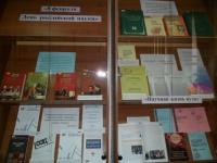 Книжная выставка «8 февраля – День российской науки»