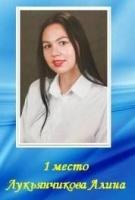 Студентка ЧИ БГУ вошла в число победителей Всероссийского конкурса