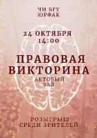 СКОРО: Битва студентов и пенсионеров в ЧИ БГУ