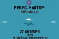 Межвузовская игра «Ребус-фактор» пройдет в ЧИ БГУ 27 октября