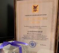 Студенты ЧИ БГУ получили благодарственные письма Губернатора Забайкальского края