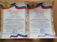 Благодарственные письма получили преподаватели ЮФ ЧИ БГУ