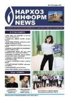 Очередной номер газеты «Нархоз-Информ-News» выйдет 4 февраля