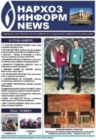 Очередной номер газеты «Нархоз-Информ-News» выйдет в понедельник