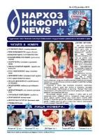Новогодний выпуск студенческой газеты 23 декабря на всех вахтах института