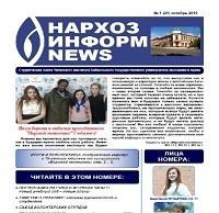 Октябрьский номер студенческой газеты берите на вахтах института 1 ноября
