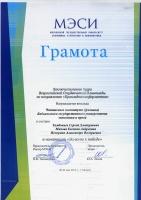Команда ЧИ БГУЭП победила в номинации «За волю к победе» в финале Всероссийской олимпиады