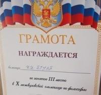 Команда ЧИ БГУЭП заняла призовое место в межвузовской олимпиаде