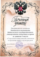 Студенты ЧИ БГУЭП заняли I место в межвузовской олимпиаде по русскому языку и культуре речи