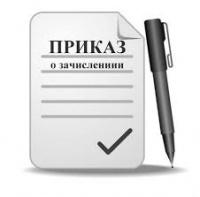 Приказ о зачислении на 1 курс 1 триместр для лиц с особым правом