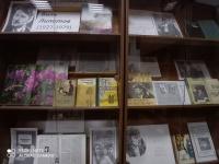 Книжная выставка «Человек великий, как Сибирь» по творчеству писателя Виля Липатова оформлена в библиотеке ЧИБГУ