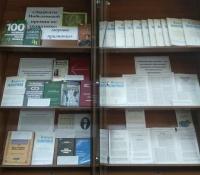 Книжная выставка к Дню российской науки