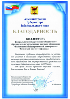 ЧИ БГУ объявлена благодарность Администрации Губернатора
